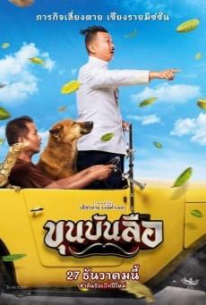 ดูหนังออนไลน์ฟรี ขุนบันลือ Khun Bunlue (2018)