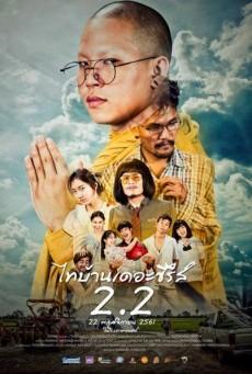 ดูหนังออนไลน์ฟรี ไทบ้าน เดอะซีรีส์ 2.2 Thi-Baan The Series 2.2 (2018)