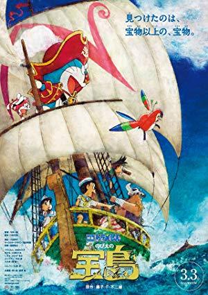 ดูหนังออนไลน์ฟรี Doraemon The Movie (2018) โดราเอมอน เกาะมหาสมบัติของโนบิตะ