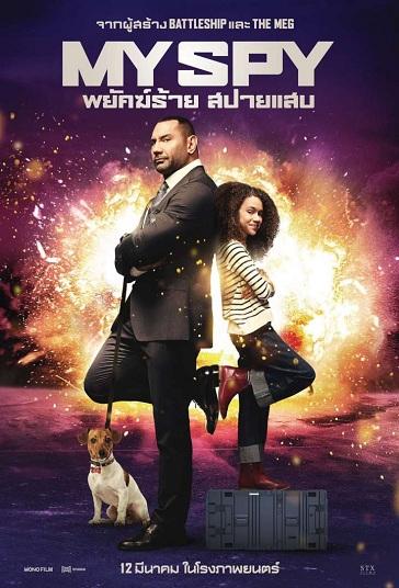 ดูหนังออนไลน์ฟรี My Spy (2020) พยัคฆ์ร้าย สปายแสบ