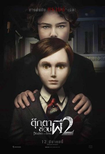 ดูหนังออนไลน์ฟรี The Boy 2 Brahms (2020) ตุ๊กตาซ่อนผี 2