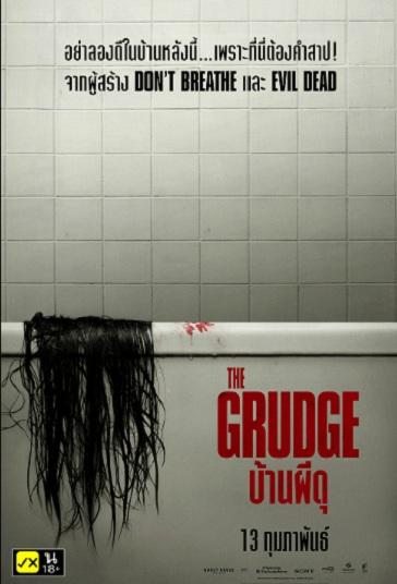 ดูหนังออนไลน์ฟรี The Grudge (2020) บ้านผีดุ