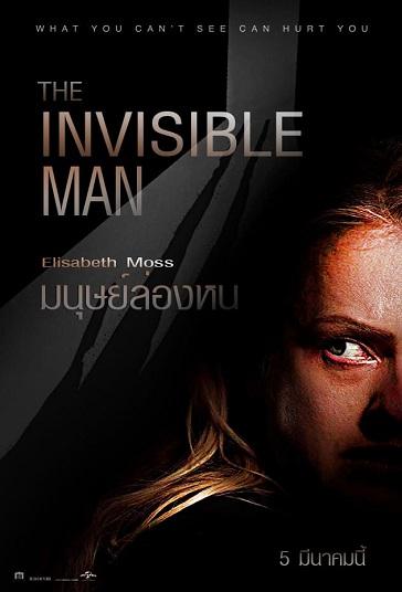 ดูหนังออนไลน์ The Invisible Man (2020) มนุษย์ล่องหน