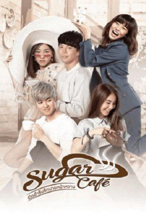 ดูหนังออนไลน์ฟรี เปิดตำรับรักนายหน้าหวาน (2018) SUGAR CAFE