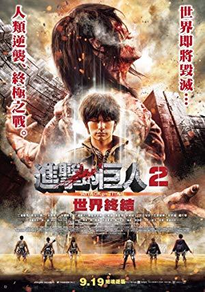 ดูหนังออนไลน์ฟรี Attack on Titan 2 End of the World (2015) ศึกอวสานพิภพไททัน 2