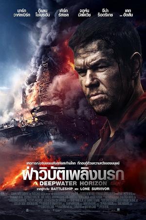 ดูหนังออนไลน์ฟรี Deepwater Horizon (2016) ฝ่าวิบัติเพลิงนรก