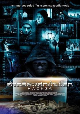 ดูหนังออนไลน์ฟรี Hacker (2016) อัจฉริยะแฮกข้ามโลก