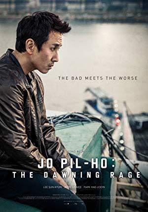 ดูหนังออนไลน์ฟรี Jo Pil-ho The Dawning Rage (2019) โจพิลโฮ แค้นเดือดต้องชำระ