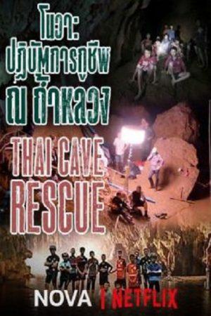 ดูหนังออนไลน์ฟรี NOVA Thai Cave Rescue (2019) โนวา ปฏิบัติการกู้ชัพ ณ ถ้ำหลวง