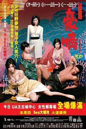 ดูหนังออนไลน์ฟรี Naked Ambition (2003) ซั่มกระฉูด ทะลุโตเกียว