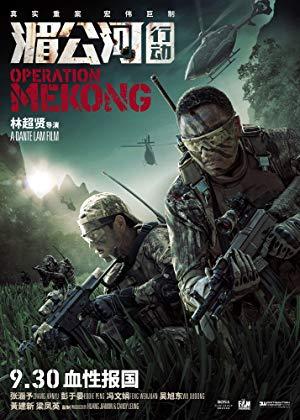 ดูหนังออนไลน์ฟรี Operation Mekong (2016) เชือด เดือด ระอุ