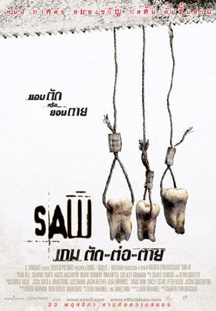 ดูหนังออนไลน์ฟรี Saw 3 (2006) ซอว์ ภาค 3 เกมตัดต่อตาย