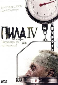 ดูหนังออนไลน์ฟรี Saw 4 (2007) ซอว์ ภาค 4 เกมตัดต่อตาย