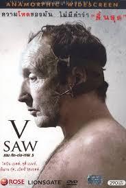 ดูหนังออนไลน์ฟรี Saw 5 (2008) ซอว์ ภาค 5 เกมตัดต่อตาย