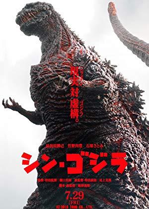 ดูหนังออนไลน์ฟรี Shin Godzilla (2016) ก็อดซิลล่า รีเซอร์เจนซ์