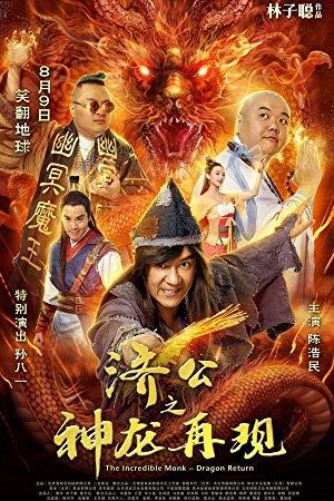 ดูหนังออนไลน์ฟรี The Incredible Monk Dragon Return (2018) จี้กง คนบ้าหลวงจีนบ๊องส์ ภาค 2