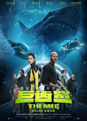 ดูหนังออนไลน์ฟรี The Meg (2018) โคตรหลามพันล้านปี