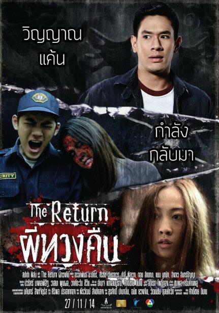 ดูหนังออนไลน์ฟรี The Return (2014) ผีทวงคืน