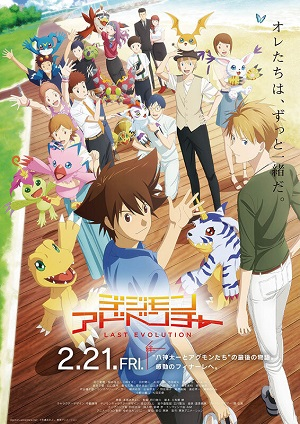 ดูหนังออนไลน์ฟรี Digimon Adventure Last Evolution Kizuna (2020) ดิจิมอน แอดเวนเจอร์ ลาสต์ อีโวลูชั่น คิซึนะ