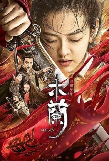 ดูหนังออนไลน์ฟรี Matchless Mulan (2020) มู่หลานสุดแกร่ง