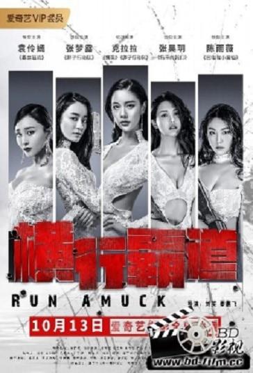 ดูหนังออนไลน์ฟรี Run Amuck (2019) สวยแซ่บ แสบเถื่อน