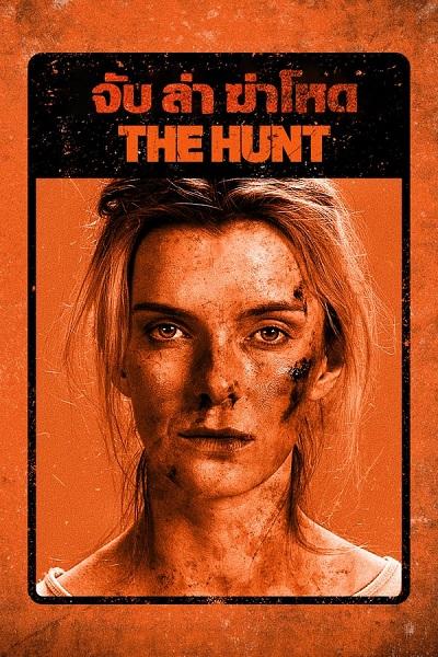 ดูหนังออนไลน์ฟรี The Hunt (2020) จับ ฆ่า ล่าโหด