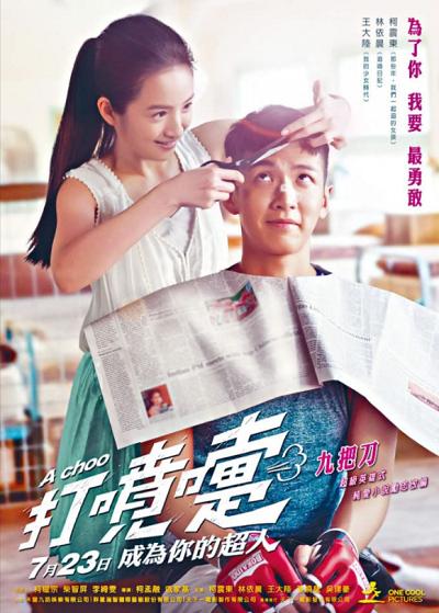 ดูหนังออนไลน์ฟรี Da pen ti (2020) ฮัดเช้ย… รักแท้ไม่แพ้ทาง