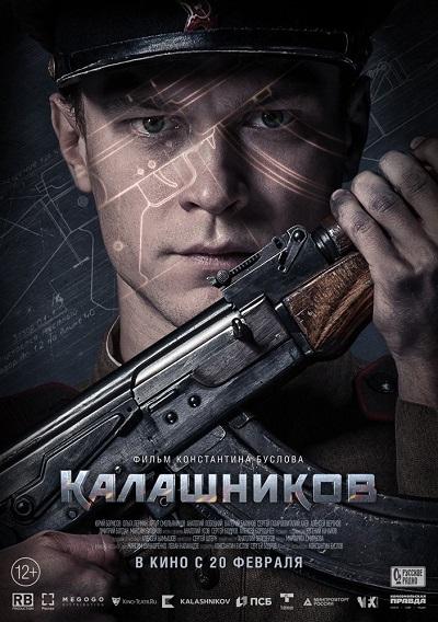 ดูหนังออนไลน์ฟรี Kalashnikov (2020) คาลาชนีคอฟ