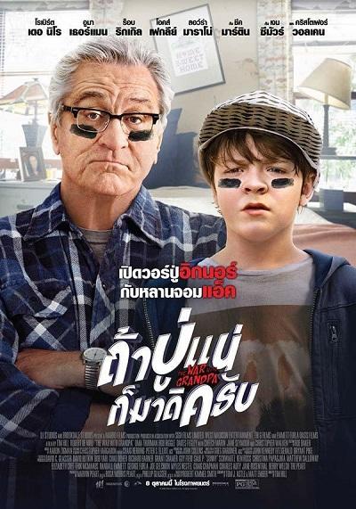 ดูหนังออนไลน์ฟรี The War with Grandpa (2020) ถ้าปู่แน่ ก็มาดิครับ