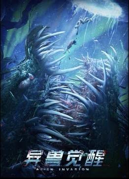 ดูหนังออนไลน์ฟรี Alien Invasion (2020) บรรยายไทย