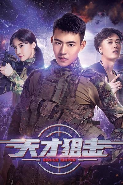 ดูหนังออนไลน์ฟรี Genius Sniper (2020) นักพลซุ่มยิงที่อัจฉริยะ