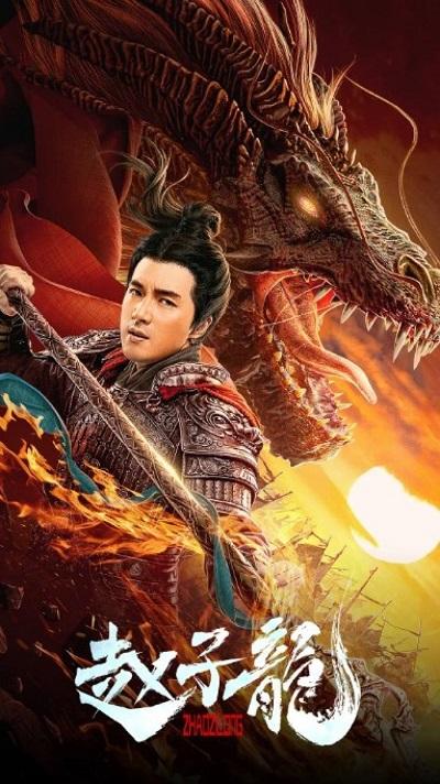 ดูหนังออนไลน์ฟรี God of War Zhao Zilong (2020) จูล่ง วีรบุรุษเจ้าสงคราม
