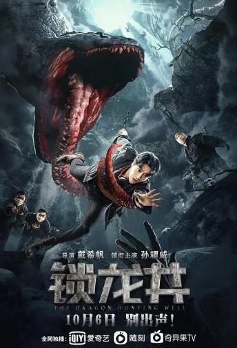 ดูหนังออนไลน์ฟรี The Dragon Hunting Well (2020) ล่าปีศาจสยอง